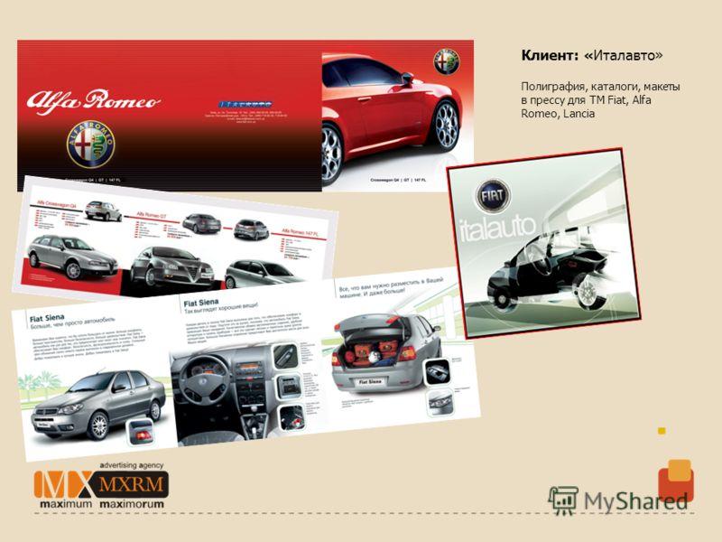 Клиент: «Италавто» Полиграфия, каталоги, макеты в прессу для ТМ Fiat, Alfa Romeo, Lancia