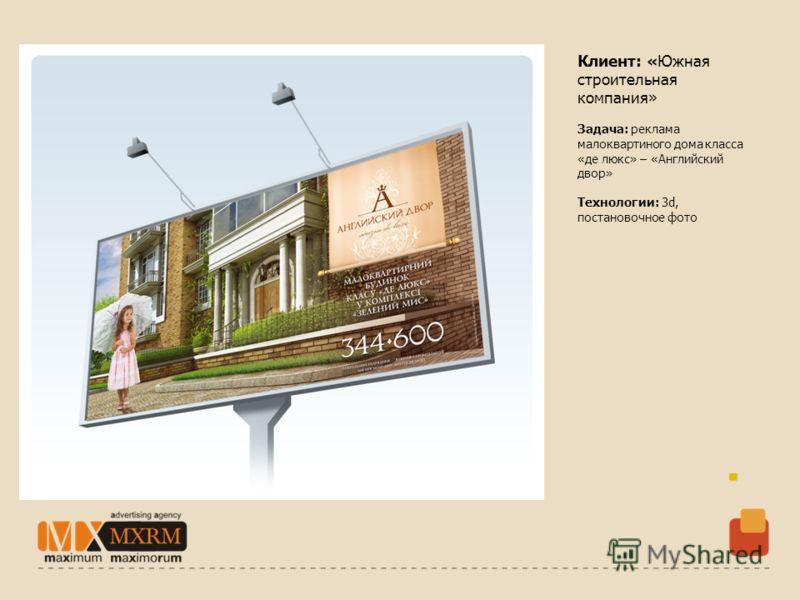 Клиент: «Южная строительная компания» Задача: реклама малоквартирного дома класса «де люкс» – «Английский двор» Технологии: 3d, постановочное фото