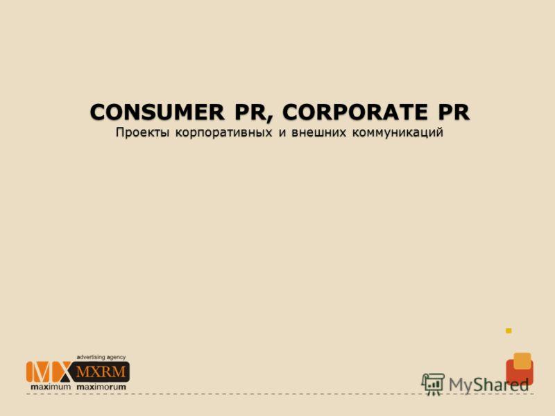 CONSUMER PR, CORPORATE PR Проекты корпоративных и внешних коммуникаций