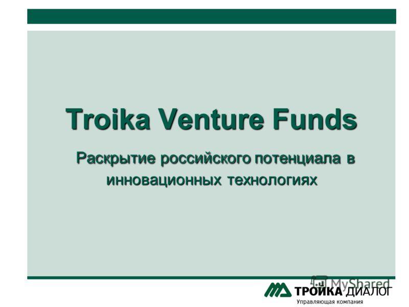 Troika Venture Funds Раскрытие российского потенциала в инновационных технологиях