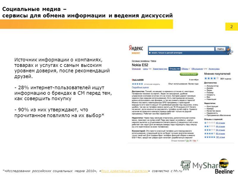 2 Социальные медиа – сервисы для обмена информации и ведения дискуссий Источник информации о компаниях, товарах и услугах с самым высоким уровнем доверия, после рекомендаций друзей. - 28% интернет-пользователей ищут информацию о брендах в СМ перед те
