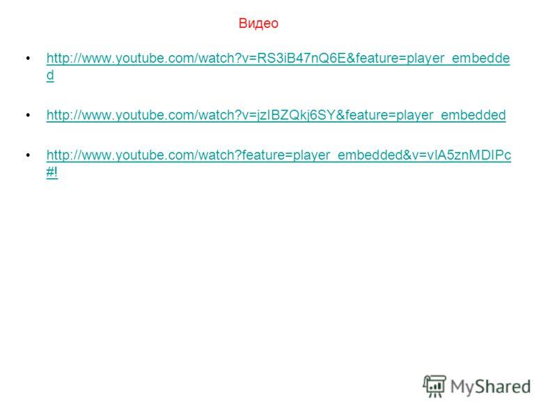 http://www.youtube.com/watch?v=RS3iB47nQ6E&feature=player_embedde dhttp://www.youtube.com/watch?v=RS3iB47nQ6E&feature=player_embedde d http://www.youtube.com/watch?v=jzIBZQkj6SY&feature=player_embedded http://www.youtube.com/watch?feature=player_embe