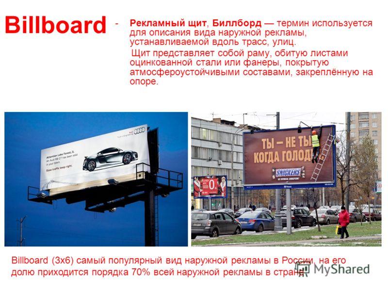 Billboard -Рекламный щит, Биллборд термин используется для описания вида наружной рекламы, устанавливаемой вдоль трасс, улиц. Щит представляет собой раму, обитую листами оцинкованной стали или фанеры, покрытую атмосфероустойчивыми составами, закреплё