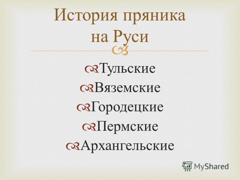 Тульские Вяземские Городецкие Пермские Архангельские История пряника на Руси