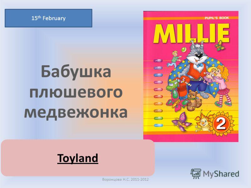 Бабушка плюшевого медвежонка 15 th February Воронцова Н.С. 2011-2012 Toyland