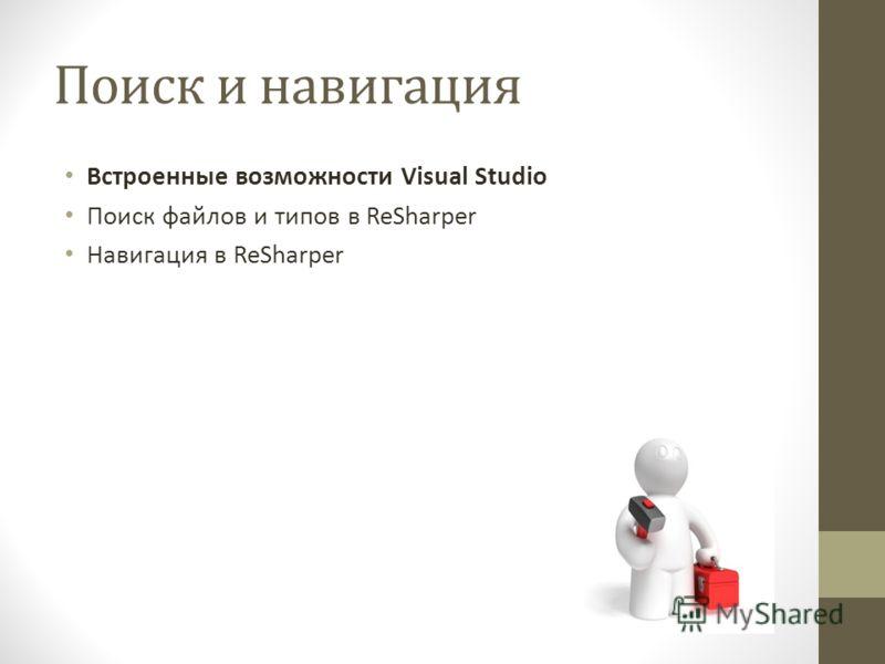 Поиск и навигация Встроенные возможности Visual Studio Поиск файлов и типов в ReSharper Навигация в ReSharper