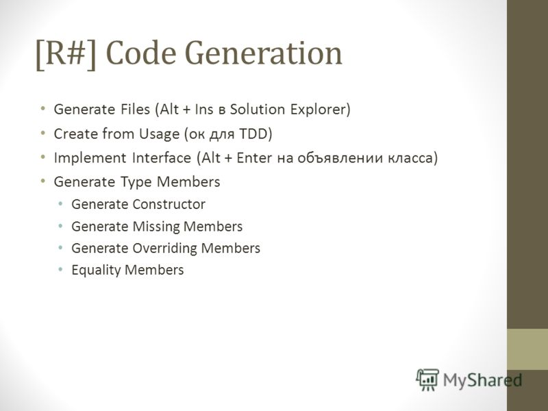 [R#] Code Generation Generate Files (Alt + Ins в Solution Explorer) Create from Usage (ок для TDD) Implement Interface (Alt + Enter на объявлении класса) Generate Type Members Generate Constructor Generate Missing Members Generate Overriding Members