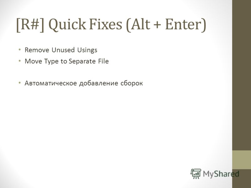 [R#] Quick Fixes (Alt + Enter) Remove Unused Usings Move Type to Separate File Автоматическое добавление сборок