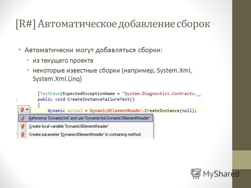 [R#] Автоматическое добавление сборок Автоматически могут добавляться сборки: из текущего проекта некоторые известные сборки (например, System.Xml, System.Xml.Linq)