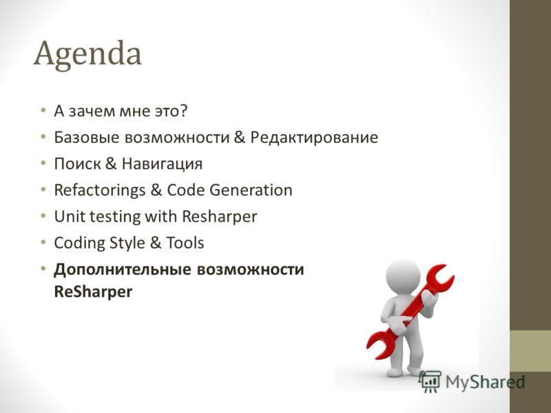 Agenda А зачем мне это? Базовые возможности & Редактирование Поиск & Навигация Refactorings & Code Generation Unit testing with Resharper Coding Style & Tools Дополнительные возможности ReSharper
