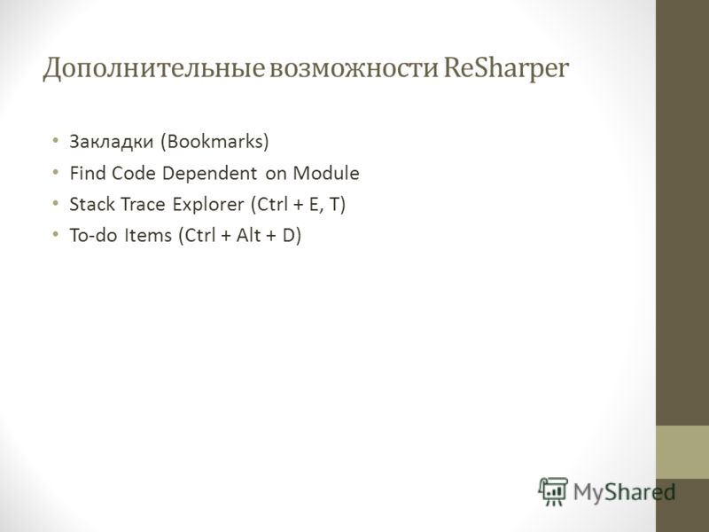 Закладки (Bookmarks) Find Code Dependent on Module Stack Trace Explorer (Ctrl + E, T) To-do Items (Ctrl + Alt + D)