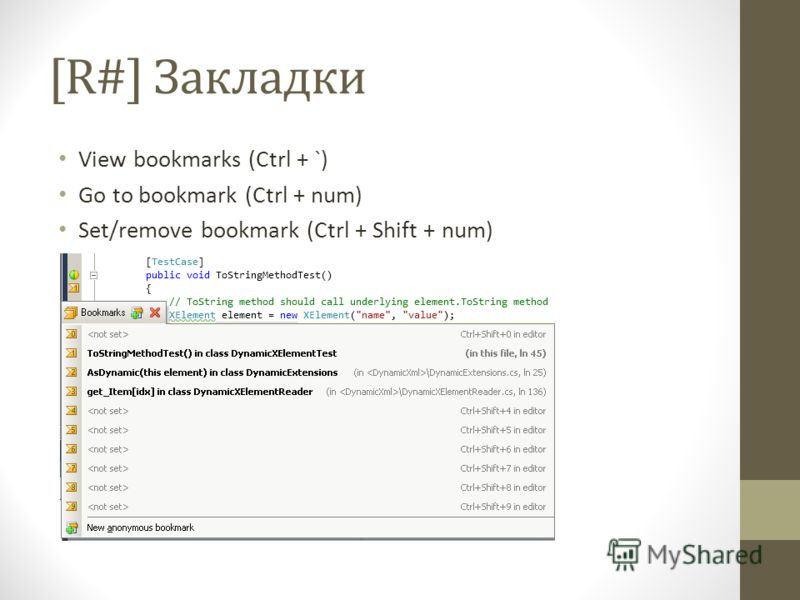 [R#] Закладки View bookmarks (Ctrl + `) Go to bookmark (Ctrl + num) Set/remove bookmark (Ctrl + Shift + num)