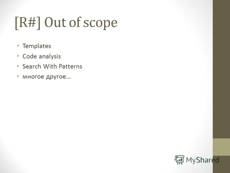 [R#] Out of scope Templates Code analysis Search With Patterns многое другое...
