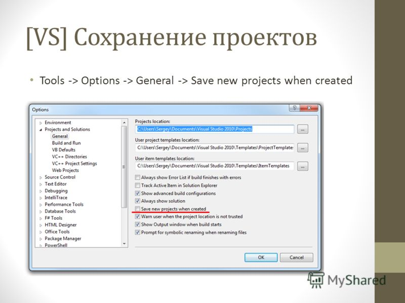 [VS] Сохранение проектов Tools -> Options -> General -> Save new projects when created