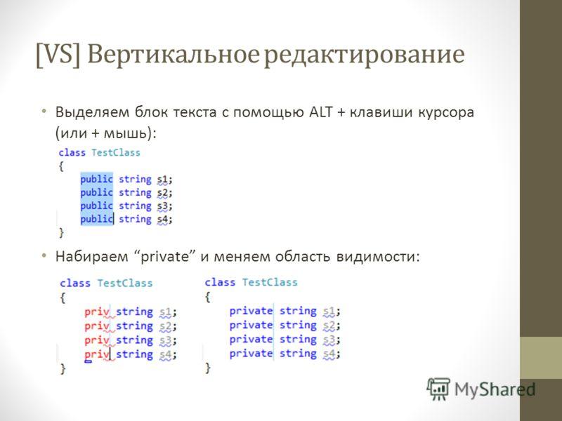 [VS] Вертикальное редактирование Выделяем блок текста с помощью ALT + клавиши курсора (или + мышь): Набираем private и меняем область видимости: