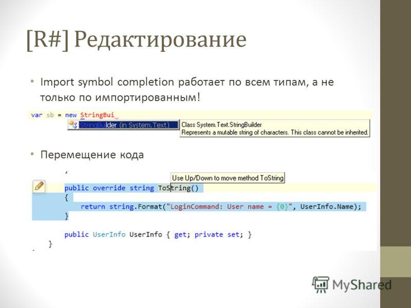 [R#] Редактирование Import symbol completion работает по всем типам, а не только по импортированным! Перемещение кода