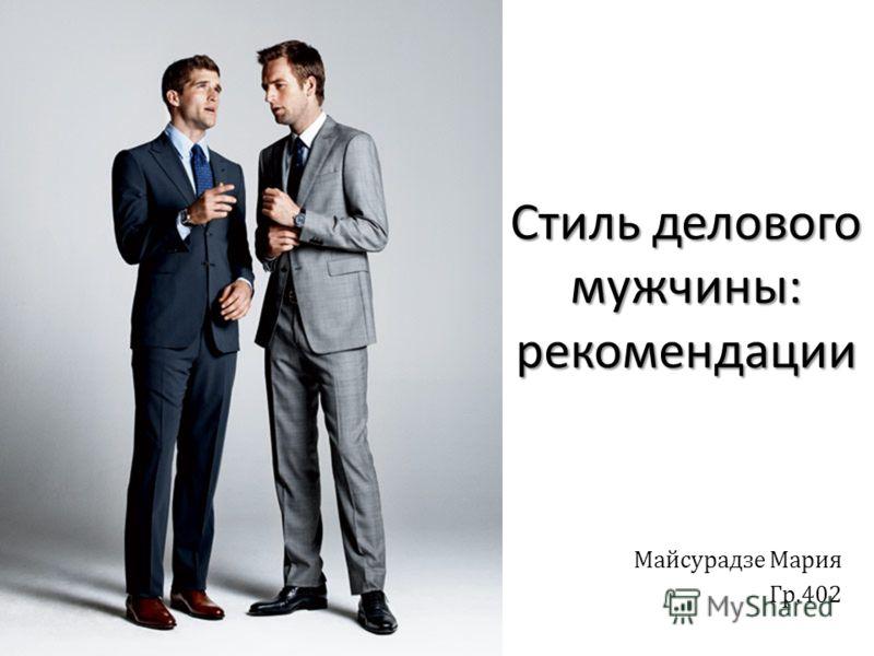 Стиль делового мужчины : рекомендации Майсурадзе Мария Гр.402