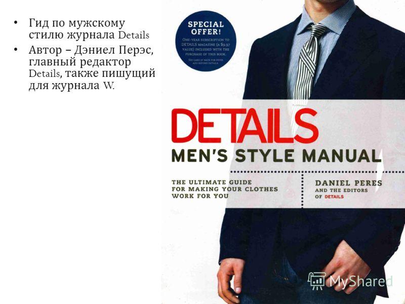 Гид по мужскому стилю журнала Details Автор – Дэниел Перэс, главный редактор Details, также пишущий для журнала W.