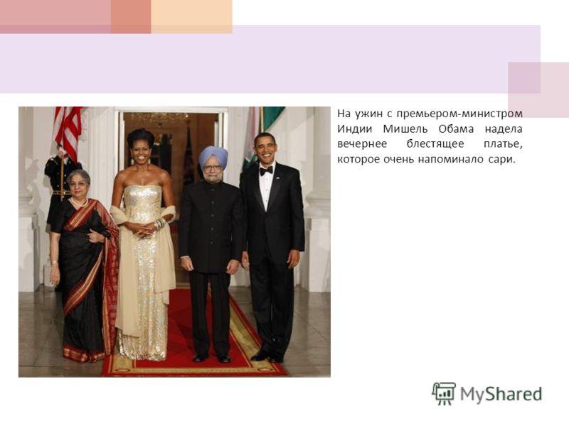 На ужин с премьером - министром Индии Мишель Обама надела вечернее блестящее платье, которое очень напоминало сари.