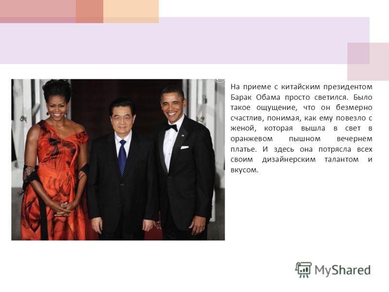 На приеме с китайским президентом Барак Обама просто светился. Было такое ощущение, что он безмерно счастлив, понимая, как ему повезло с женой, которая вышла в свет в оранжевом пышном вечернем платье. И здесь она потрясла всех своим дизайнерским тала