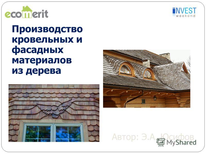 Производство кровельных и фасадных материалов из дерева Автор: Э.А. Юсифов