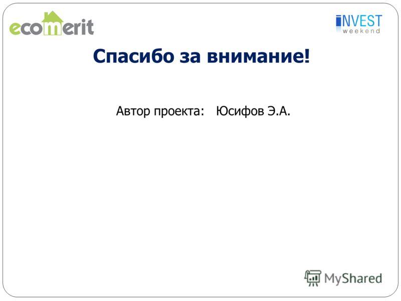 Спасибо за внимание! Автор проекта: Юсифов Э.А.
