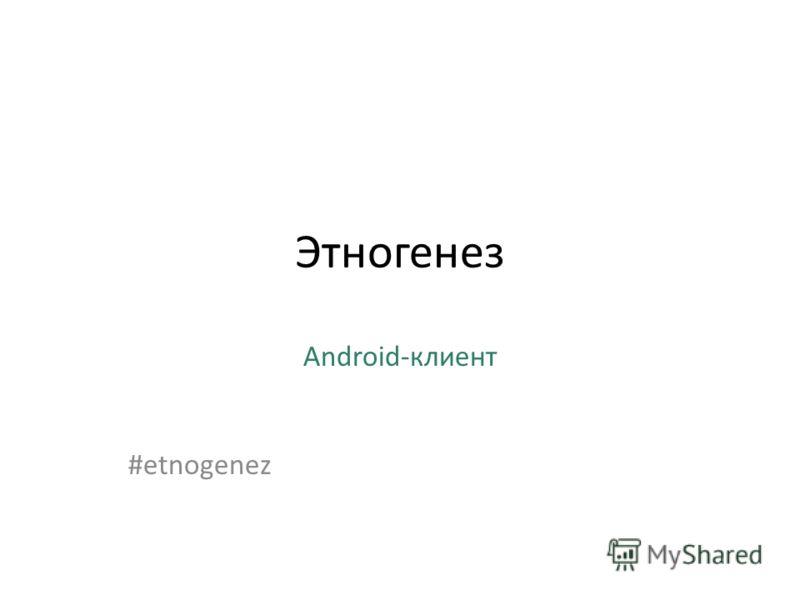 Этногенез Android-клиент #etnogenez