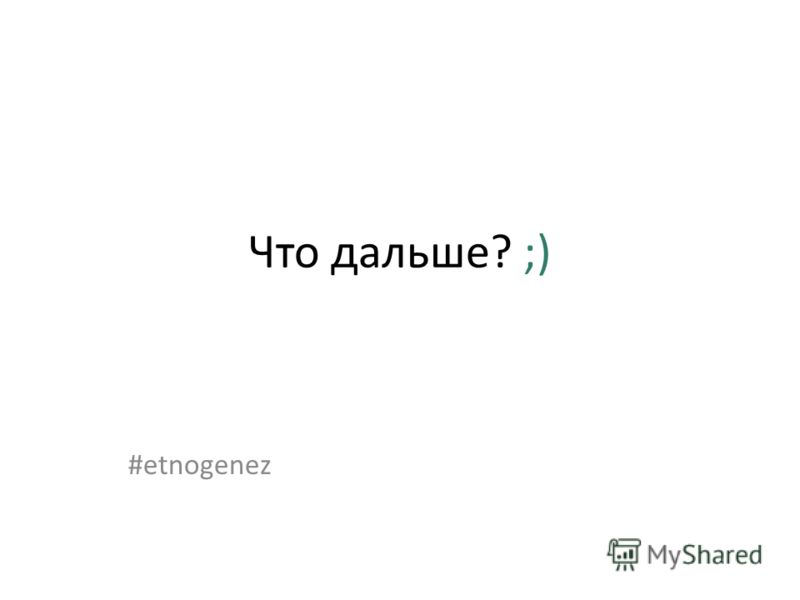 Что дальше? ;) #etnogenez