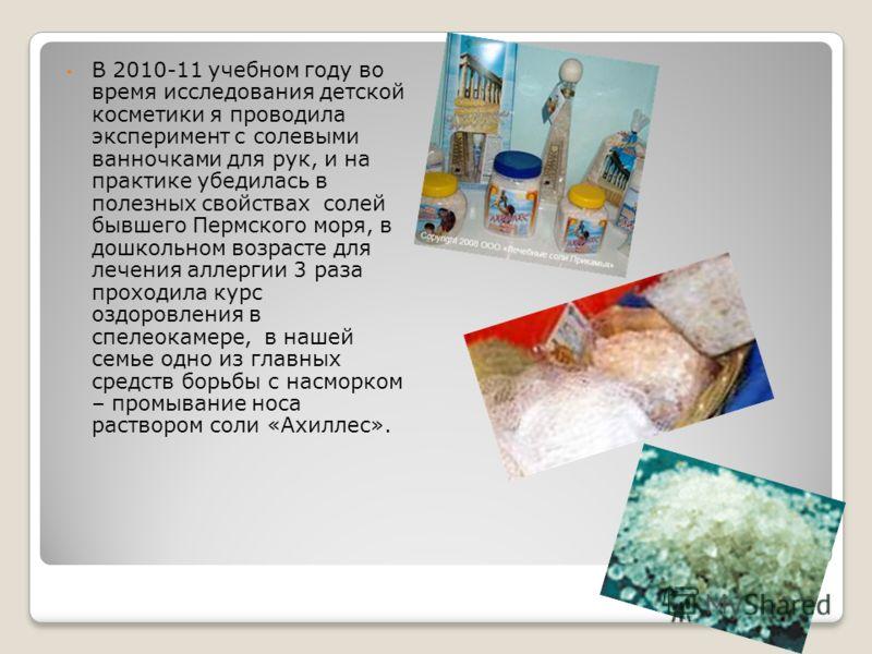 В 2010-11 учебном году во время исследования детской косметики я проводила эксперимент с солевыми ванночками для рук, и на практике убедилась в полезных свойствах солей бывшего Пермского моря, в дошкольном возрасте для лечения аллергии 3 раза проходи