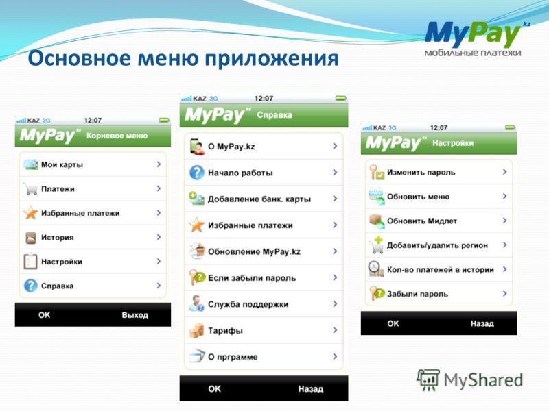 Основное меню приложения