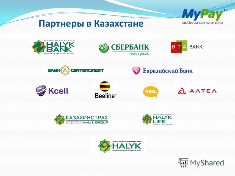 Партнеры в Казахстане