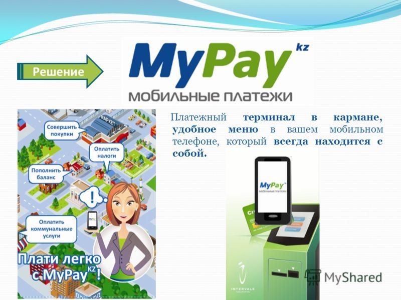 Решение Платежный терминал в кармане, удобное меню в вашем мобильном телефоне, который всегда находится с собой.