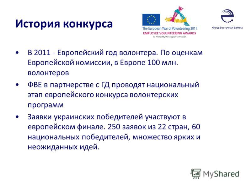 История конкурса В 2011 - Европейский год волонтера. По оценкам Европейской комиссии, в Европе 100 млн. волонтеров ФВЕ в партнерстве с ГД проводят национальный этап европейского конкурса волонтерских программ Заявки украинских победителей участвуют в