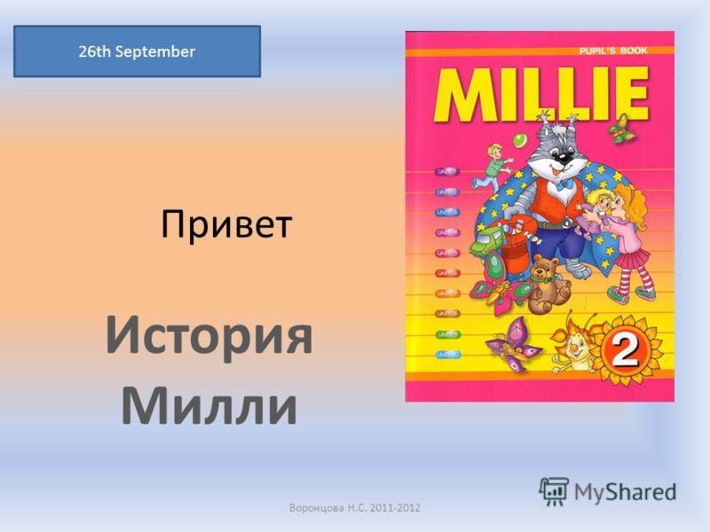 Привет История Милли 26th September Воронцова Н.С. 2011-2012