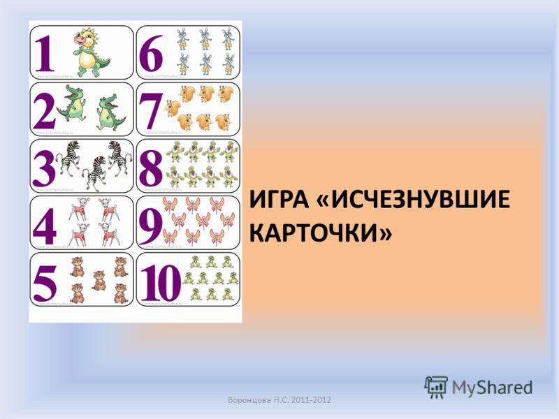 ИГРА «ИСЧЕЗНУВШИЕ КАРТОЧКИ» Воронцова Н.С. 2011-2012