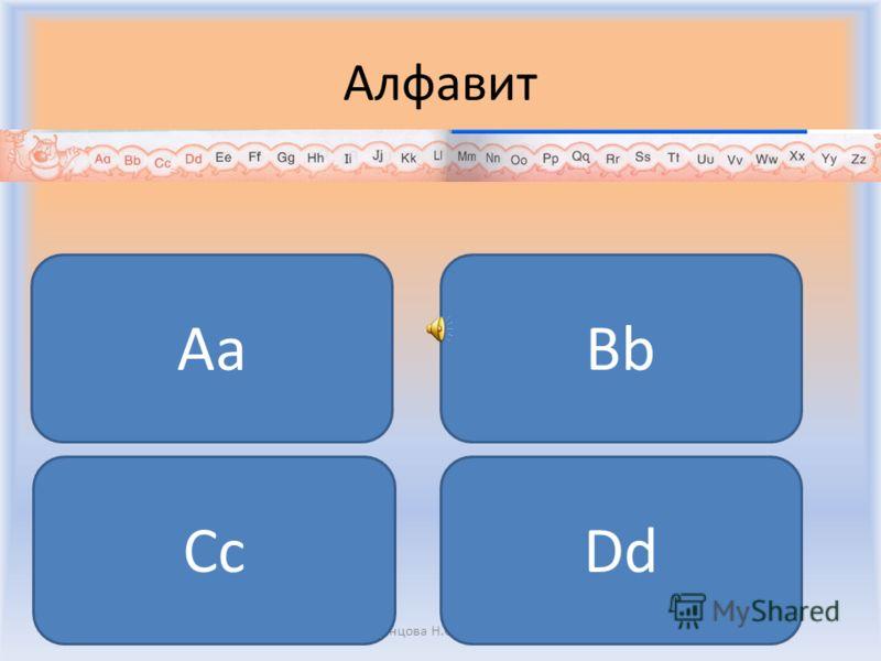 Алфавит Воронцова Н.С. 2011-2012 AaBb CcDd
