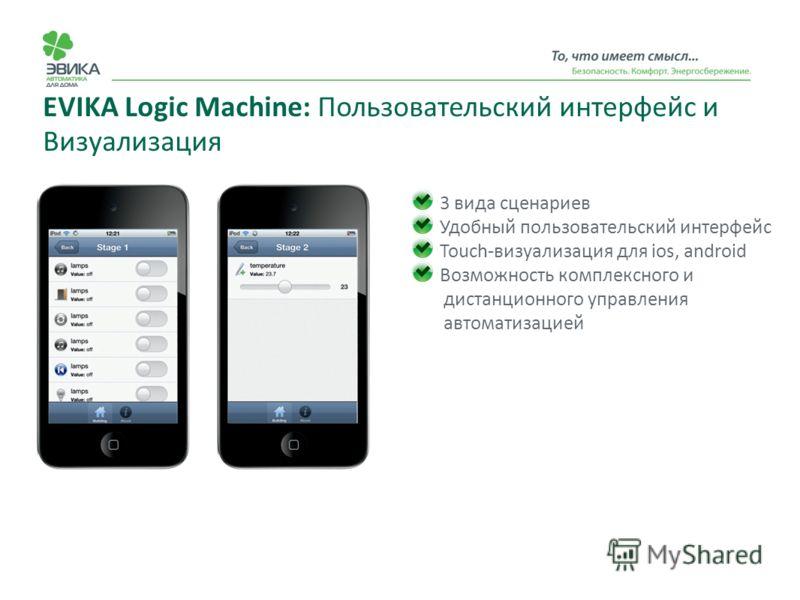 3 вида сценариев Удобный пользовательский интерфейс Touch-визуализация для ios, android Возможность комплексного и дистанционного управления автоматизацией