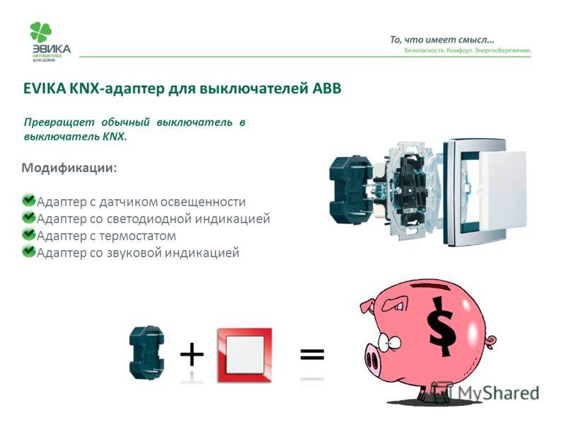 EVIKA KNX-адаптер для выключателей ABB Превращает обычный выключатель в выключатель KNX. Модификации: Адаптер с датчиком освещенности Адаптер со светодиодной индикацией Адаптер с термостатом Адаптер со звуковой индикацией