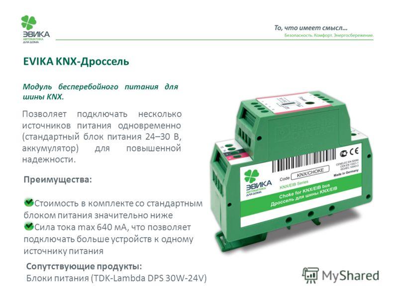 EVIKA KNX-Дроссель Позволяет подключать несколько источников питания одновременно (стандартный блок питания 24–30 В, аккумулятор) для повышенной надежности. Модуль бесперебойного питания для шины KNX. Преимущества: Стоимость в комплекте со стандартны