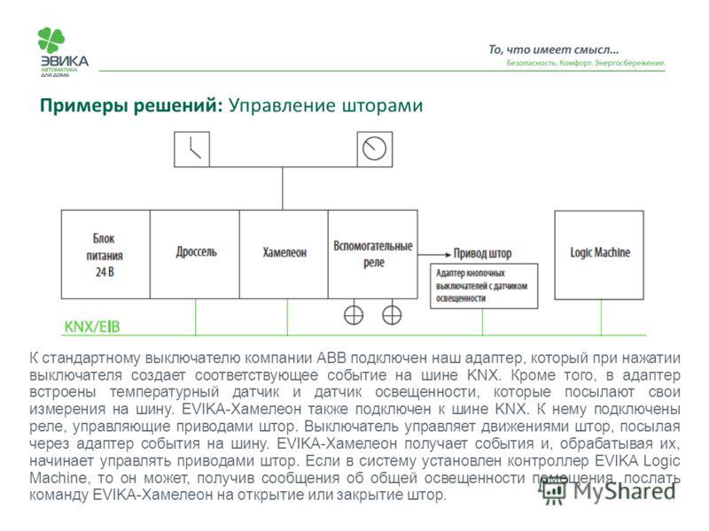 Примеры решений: Управление шторами К стандартному выключателю компании ABB подключен наш адаптер, который при нажатии выключателя создает соответствующее событие на шине KNX. Кроме того, в адаптер встроены температурный датчик и датчик освещенности,