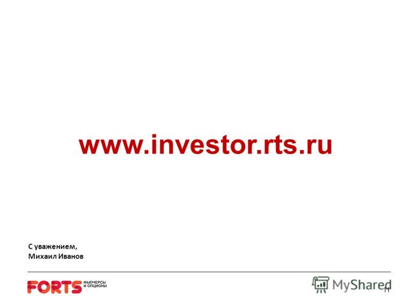 11 С уважением, Михаил Иванов www.investor.rts.ru