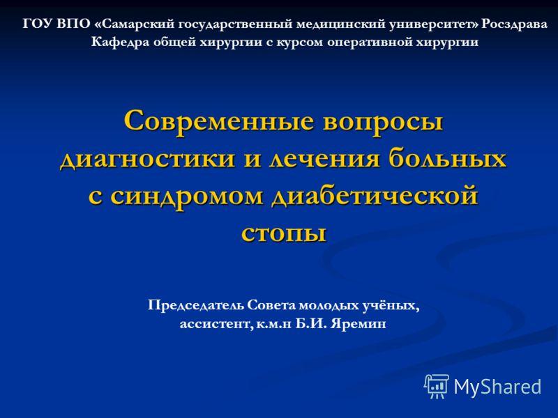 Университет росздрава кафедра общей
