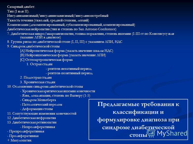 Сахарный диабет. Тип (I или II). Инсулинзависимый/инсулиннезависимый/инсулинопотребный Тяжесть течения (тяжелый, средней степени, легкий) Компенсация (декомпенсированный, субкомпенсированный, компенсированный) Диабетическая нейропатия (тип и степень