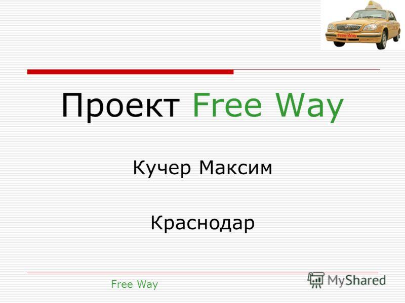 Проект Free Way Кучер Максим Краснодар Free Way