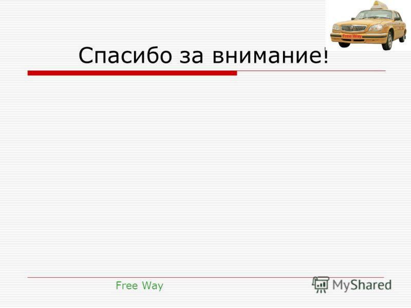 Спасибо за внимание! Free Way