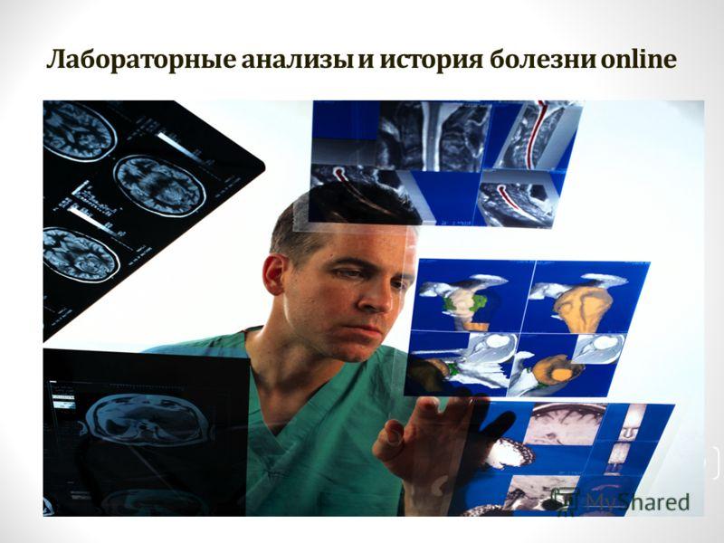 Лабораторные анализы и история болезни online 10