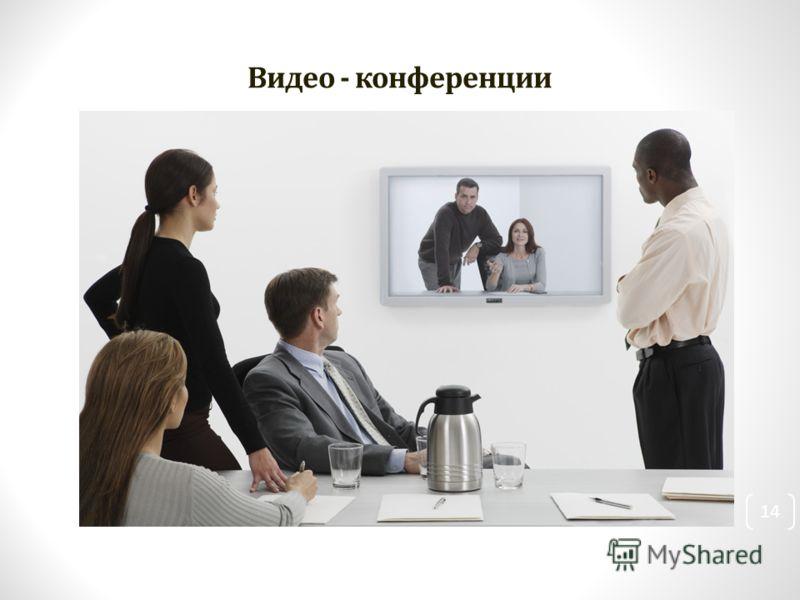 14 Видео - конференции