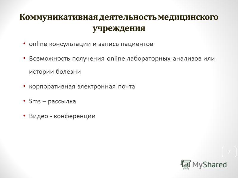 Коммуникативная деятельность медицинского учреждения 7 online консультации и запись пациентов Возможность получения online лабораторных анализов или истории болезни корпоративная электронная почта Sms – рассылка Видео - конференции