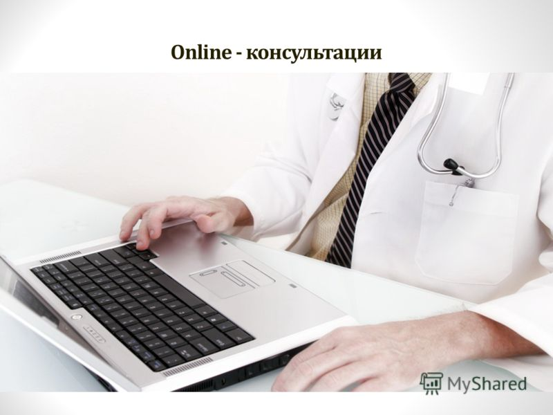Online - консультации 8