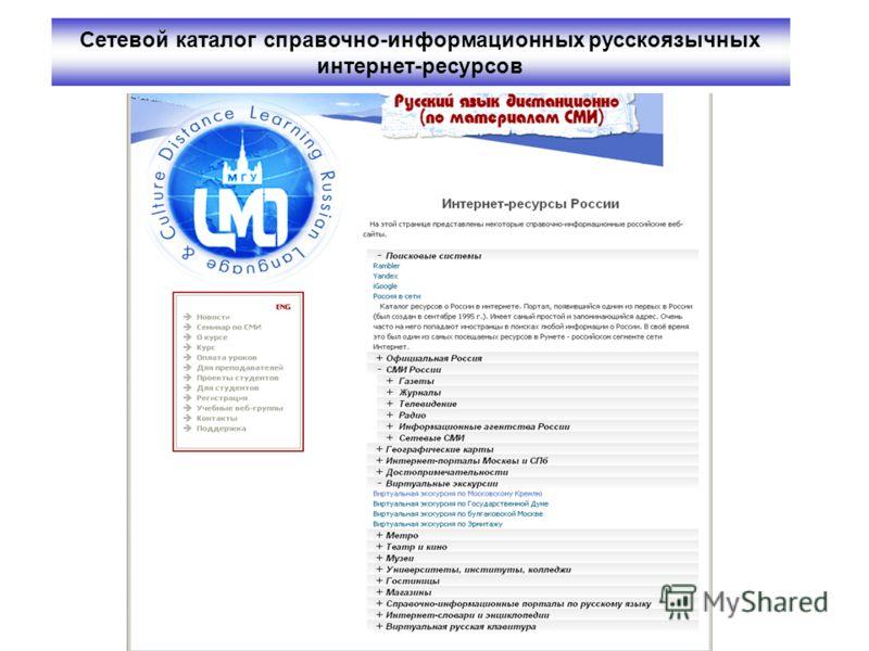 Сетевой каталог справочно-информацииионных русскоязычных интернет-ресурсов